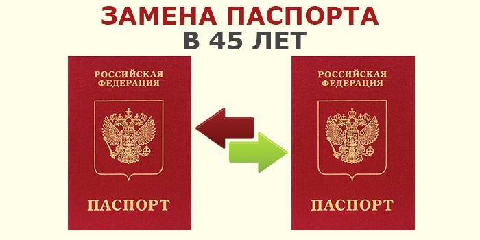 Где менять паспорт в 45