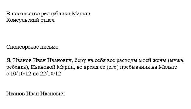 Образец спонсорского письма для визы на Мальту