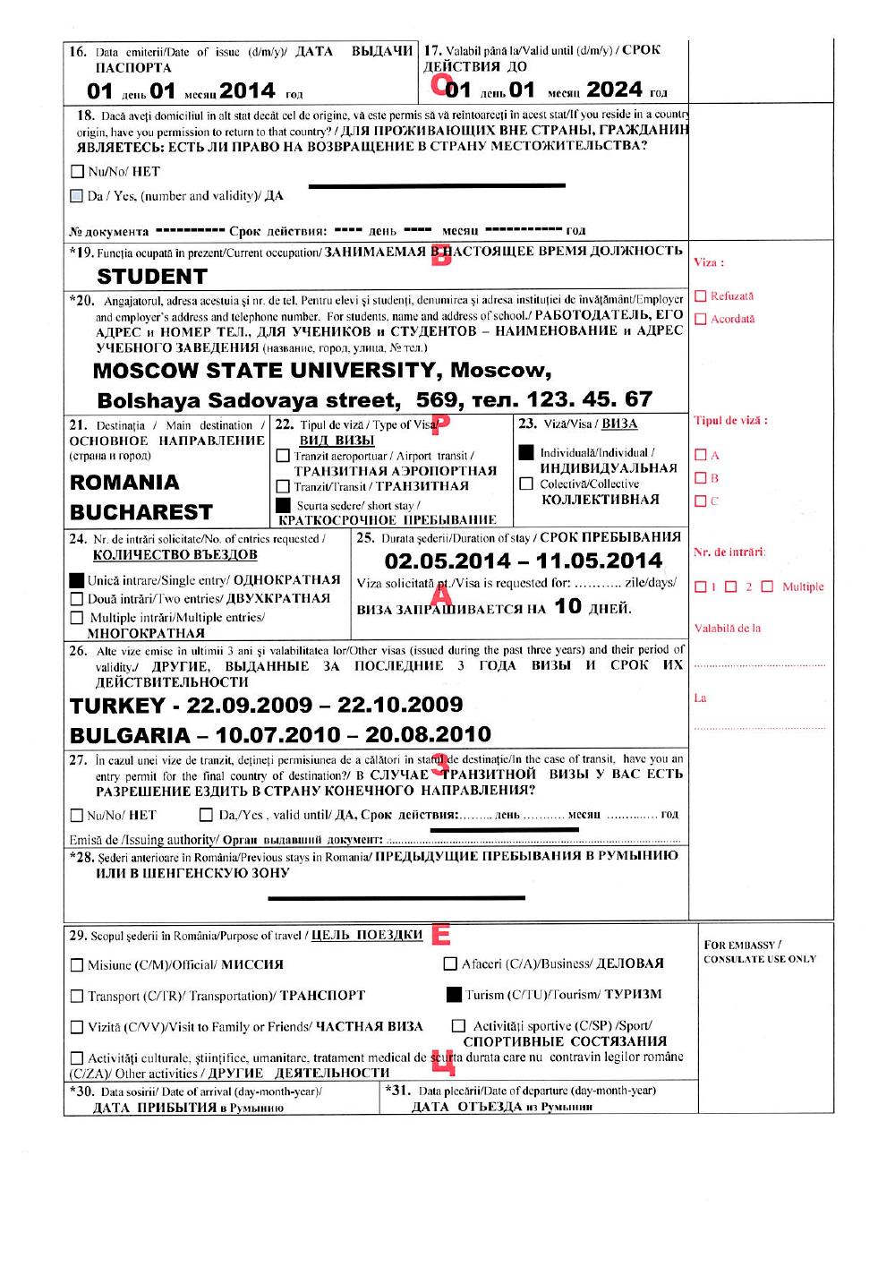 Образец заполненной анкеты на визу в Румынию, стр. 2