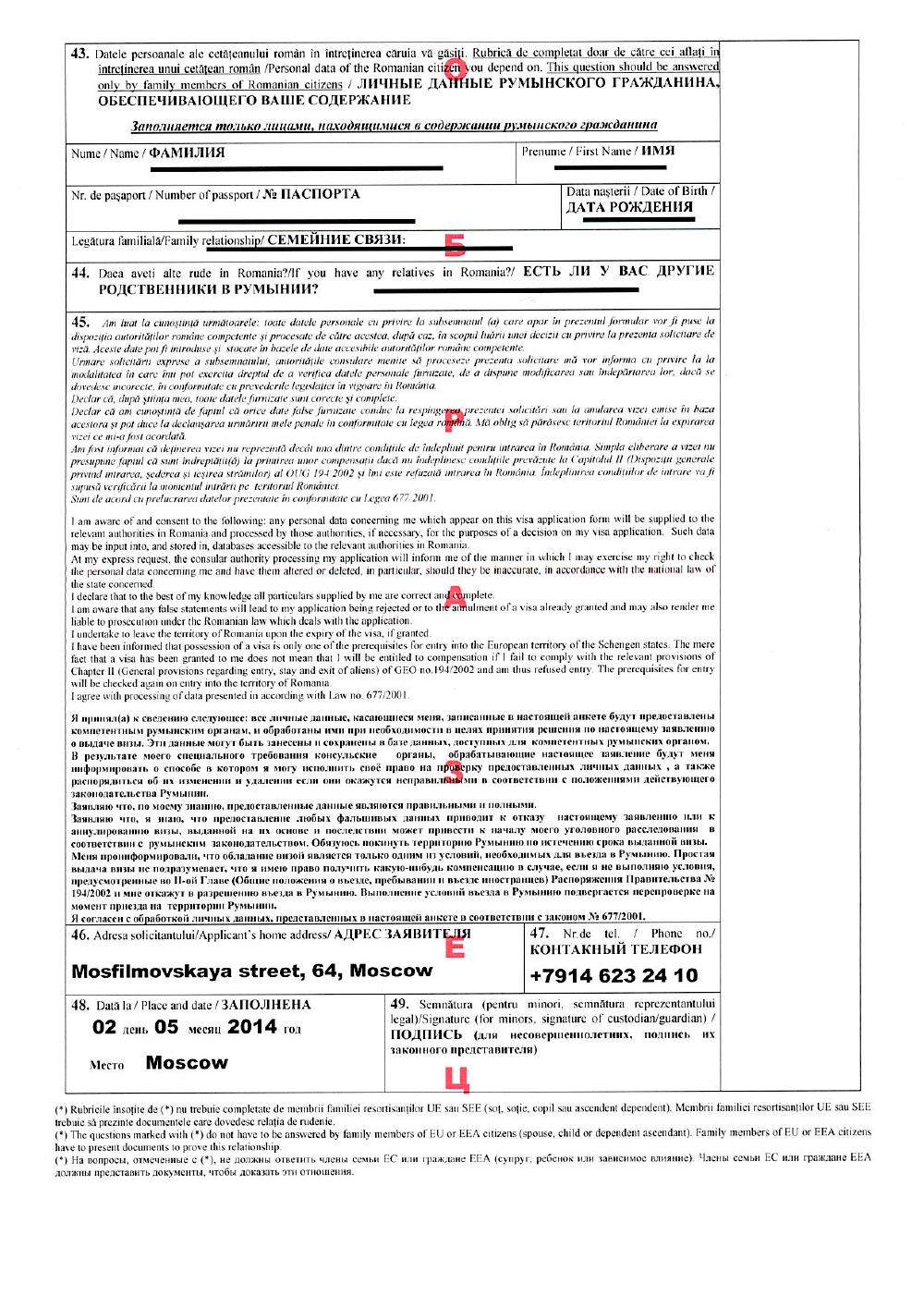 Образец заполненной анкеты на визу в Румынию, стр. 4