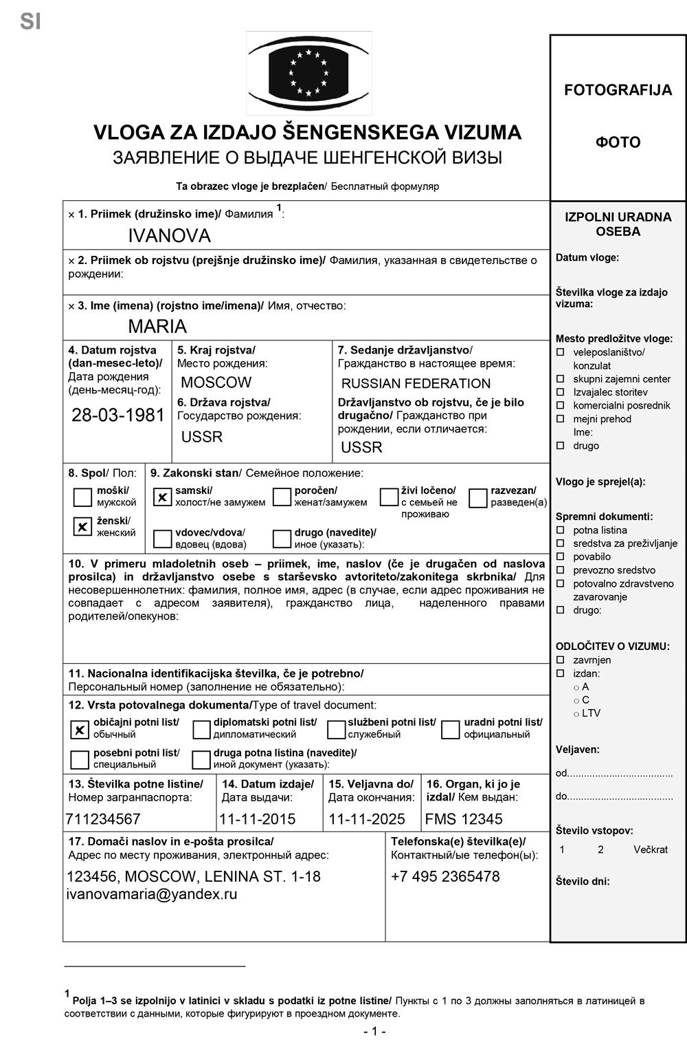 Образец заполненной анкеты на визу в Словению, стр. 1