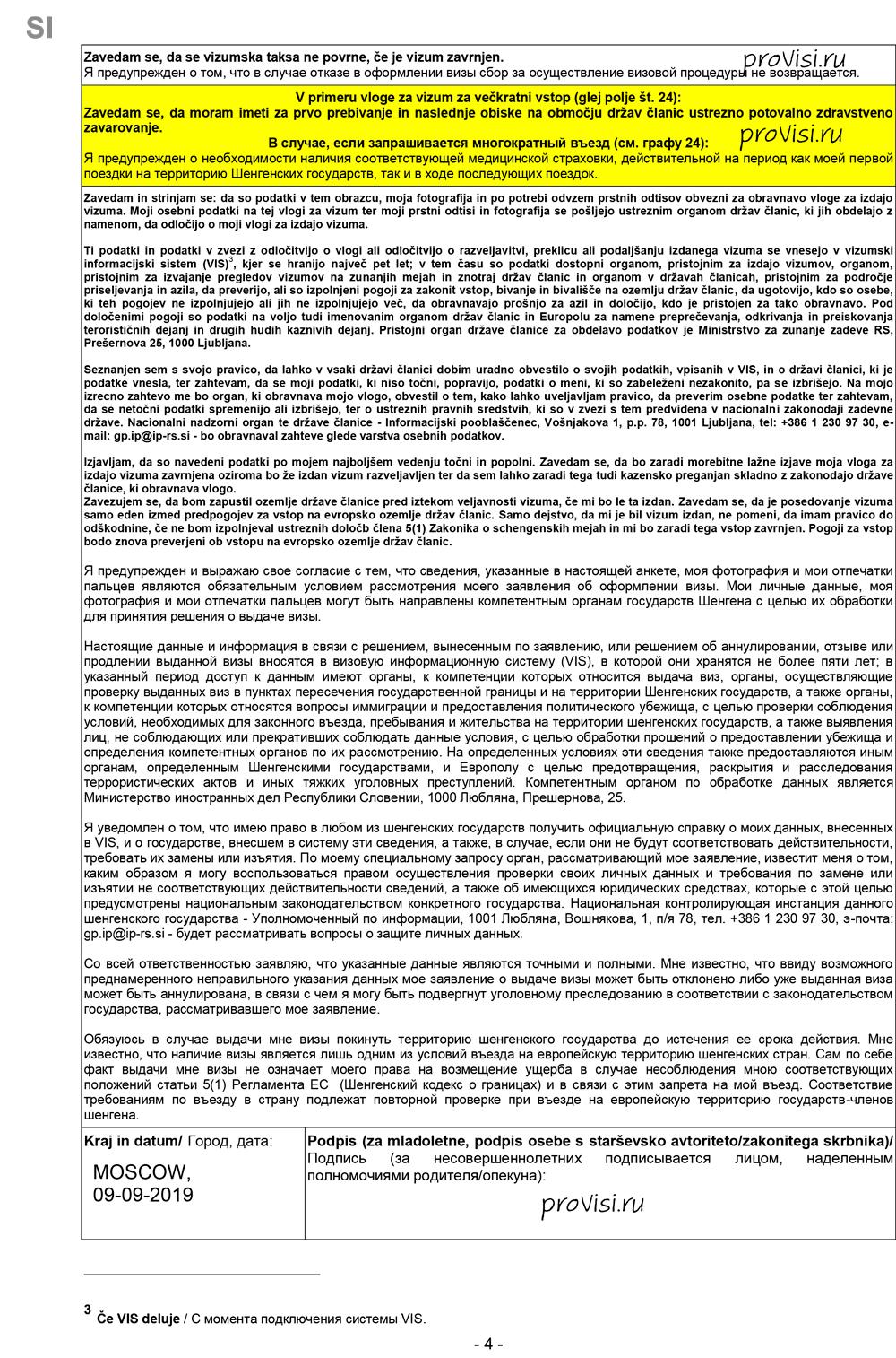 Образец заполненной анкеты на визу в Словению, стр. 4