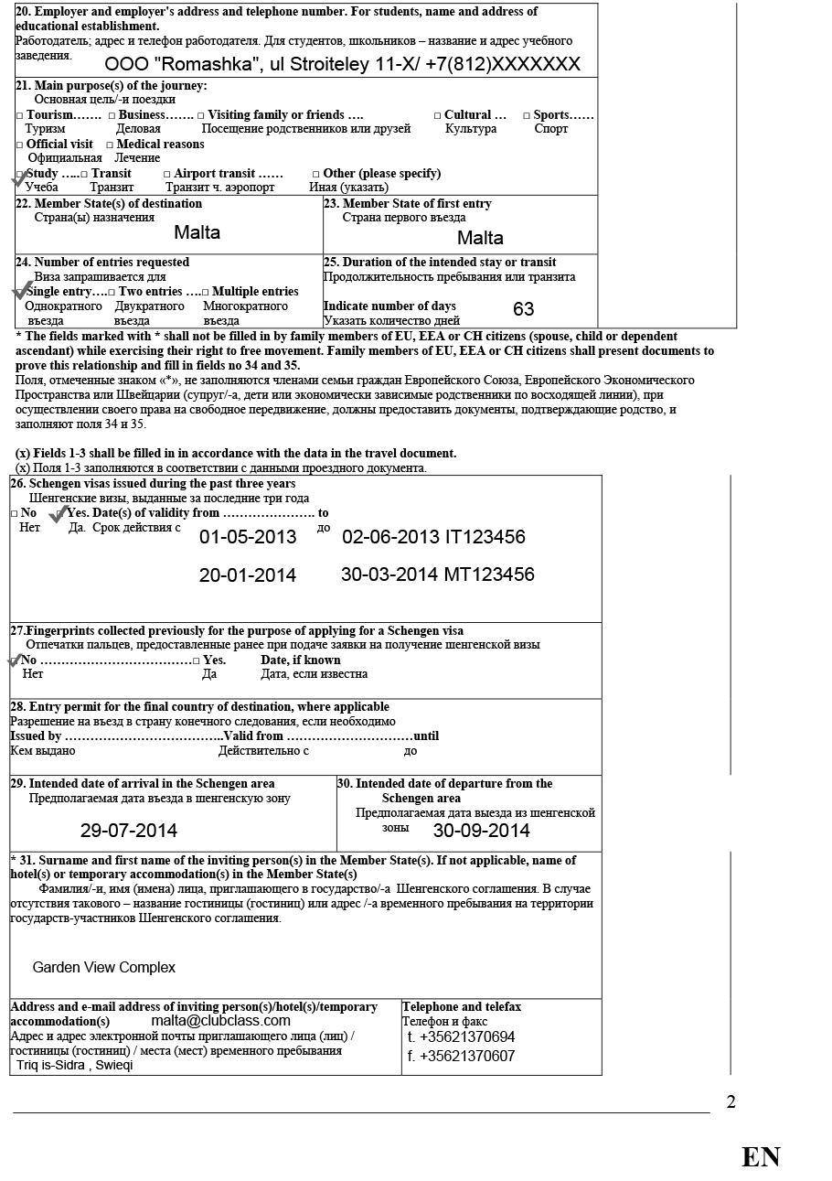 Образец заполненной анкеты для визы на Мальту, стр. 2
