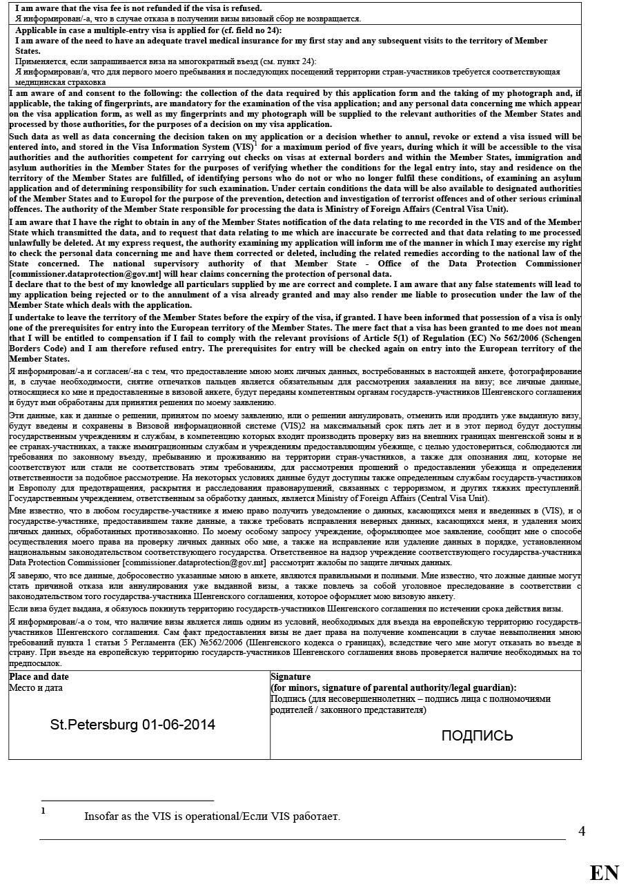 Образец заполненной анкеты для визы на Мальту, стр. 4